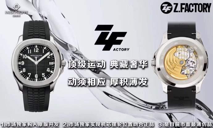 ZF厂百达翡丽手雷系列V2升级版首发详解
