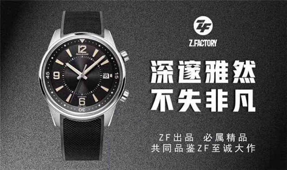 「独家揭秘」ZF厂积家北宸一眼假吗?