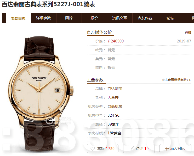 ZF厂百达翡丽古典5227腕表怎么样?