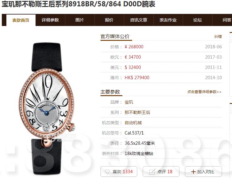 ZF宝玑那不勒斯皇后最新测评