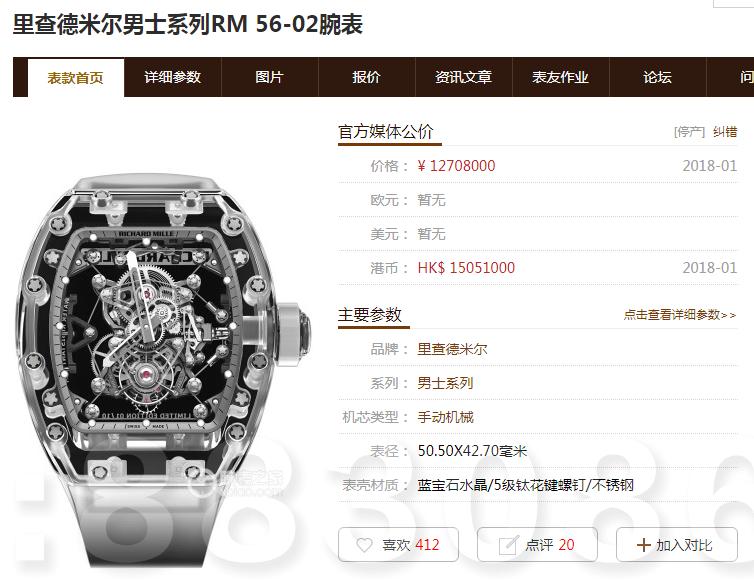 RM理查德米勒是个什么档次牌子手表?哪个厂复刻的好?