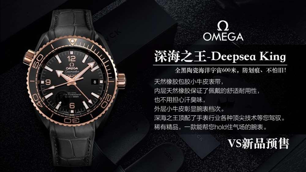 "VS厂欧米茄新品发布""深海之王--DeepseaKing""首发"