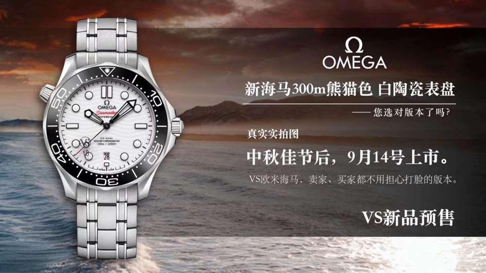 VS厂欧米茄新款海马300米熊猫色复刻表新品首发!