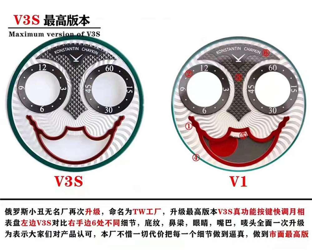 万圣节首选-TW厂俄罗斯切金小丑V3S版复刻表