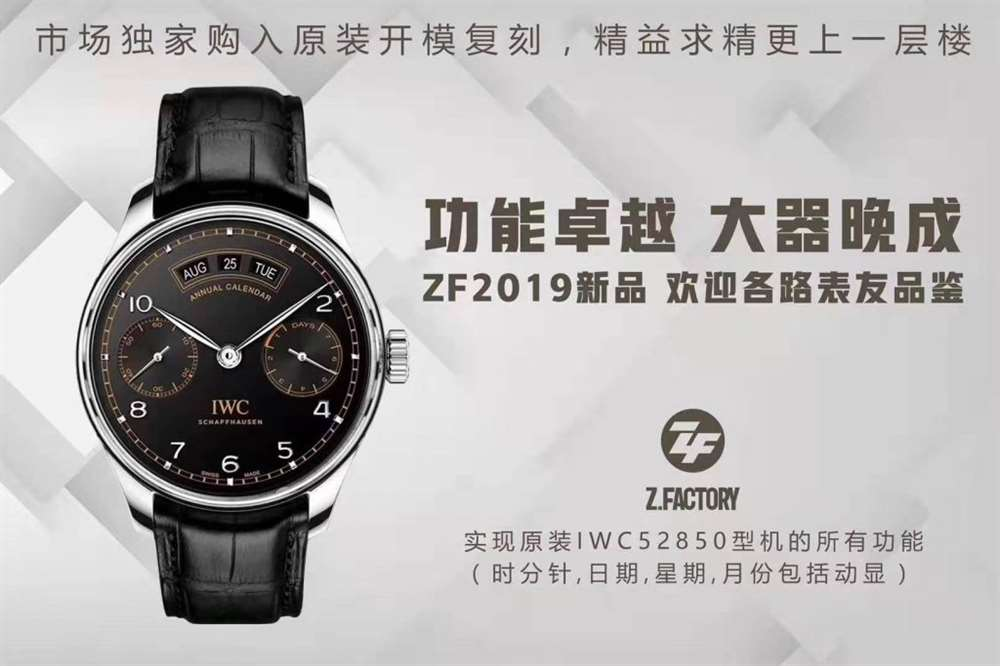 ZF厂2019最完美的葡七年历腕表-ZF厂万国葡七年历复刻表