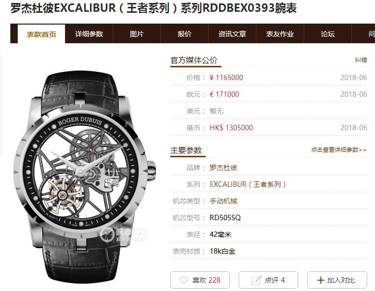镂空陀飞轮腕表的魅力:JB厂罗杰杜比王者系列RDDBEX0393复刻表