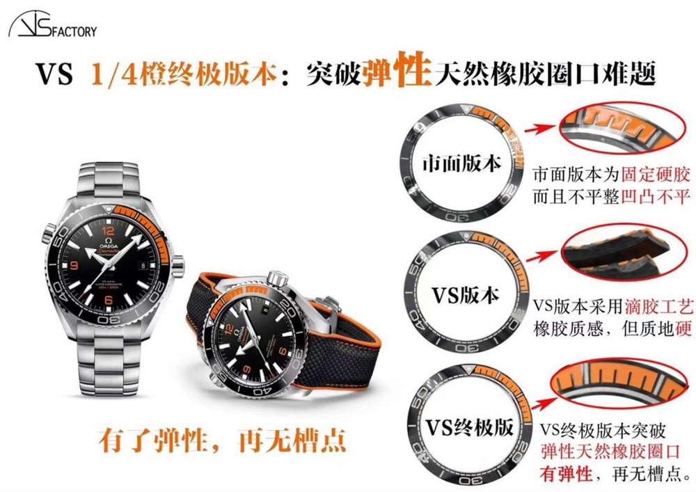 VS厂欧米茄海马600四分之一橙终极版本,市场最强版本