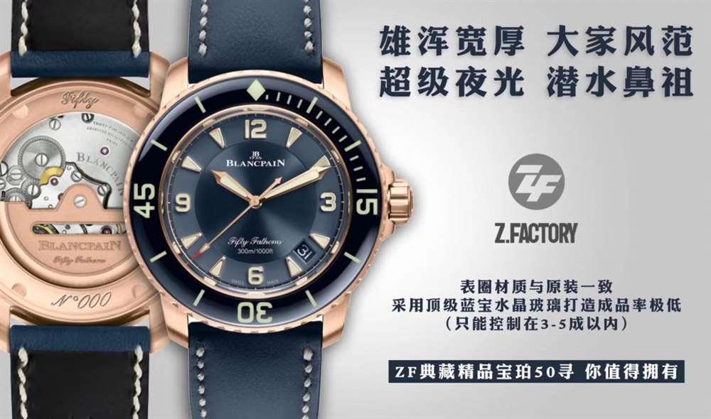 ZF厂宝珀五十噚5015复刻表「蓝宝石圈口」ZF厂五十噚做工怎么样-腕表公社