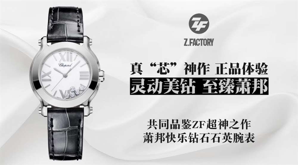 ZF厂新品:ZF厂萧邦快乐的钻石石英系列复刻表评测,对比正品怎么样-腕表公社
