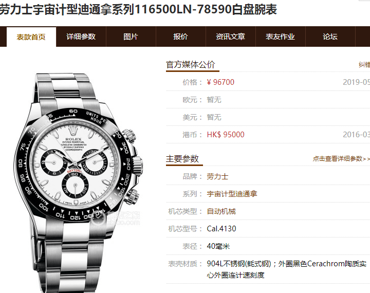 N厂劳力士904钢熊猫迪做工「4130机芯」值得入手吗-腕表公社