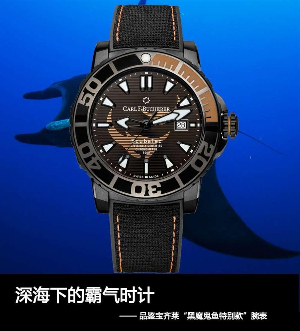 """宝齐莱柏拉维深潜腕表""""黑魔鬼鱼特别款"""",深海下的霸气时计"""