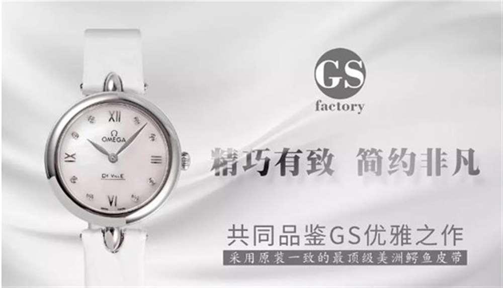 女士腕表推荐:GS厂欧米茄蝶飞Dewdrop对比正品