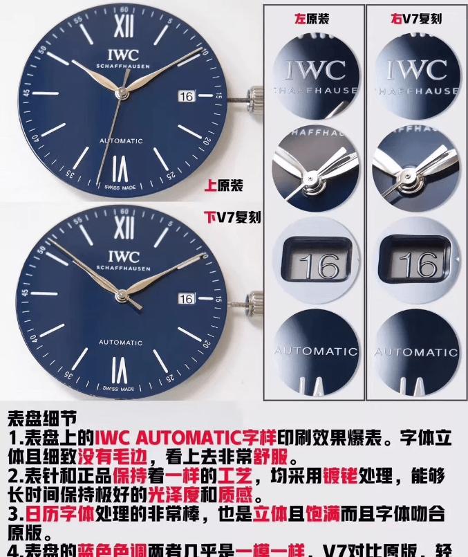 V7厂万国柏涛菲诺150周年复刻表做工怎么样,对比正品评测-腕表公社