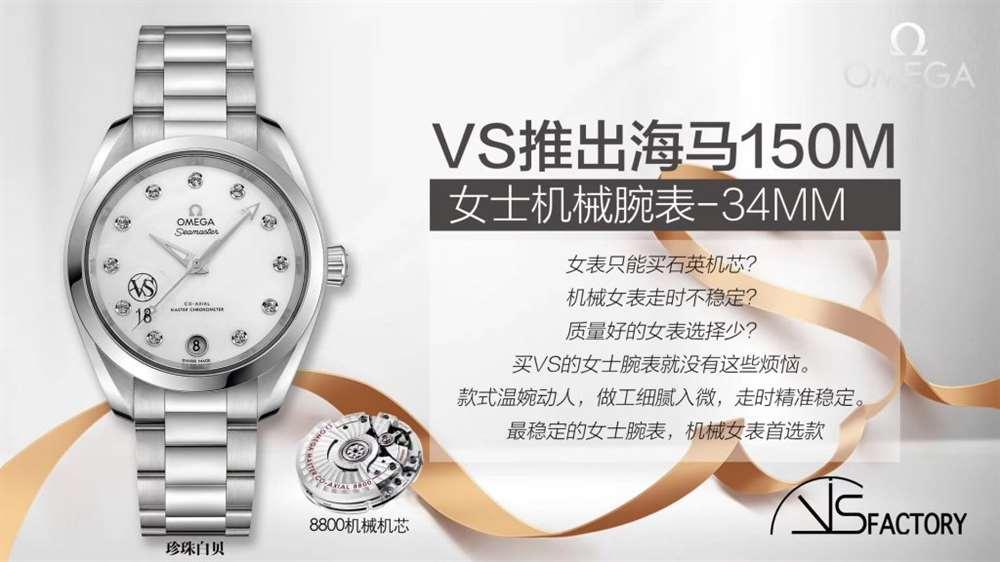 VS厂欧米茄海马150女士机械34毫米复刻表评测