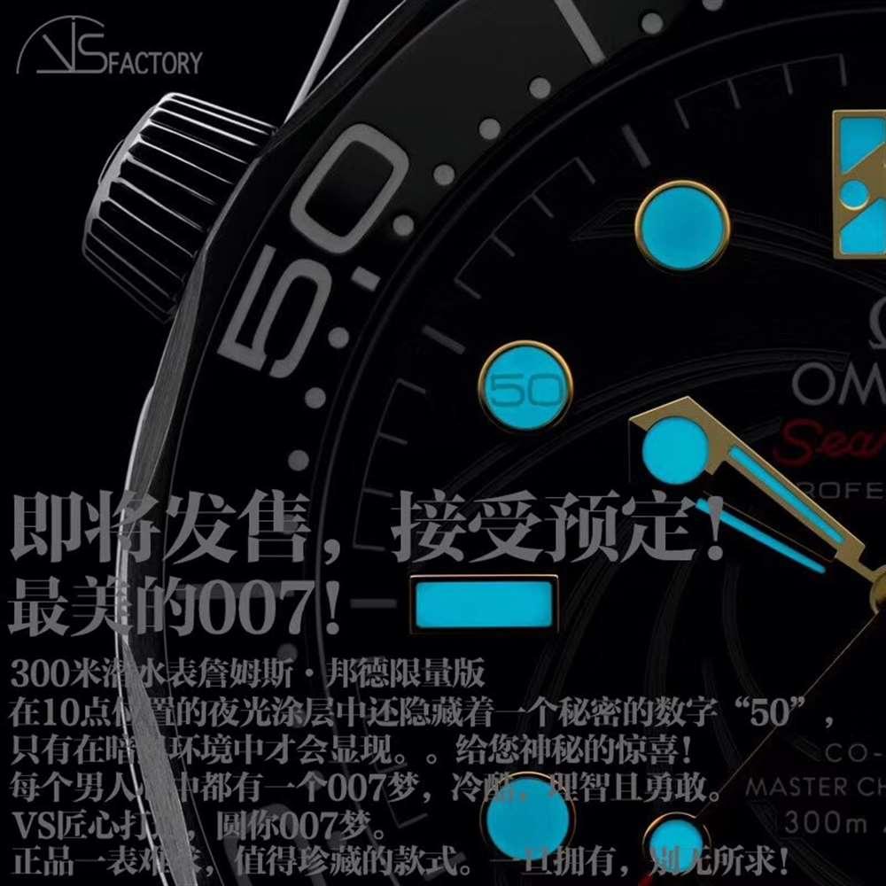 VS厂欧米茄海马300米詹姆斯邦德007限量款复刻表细节评测
