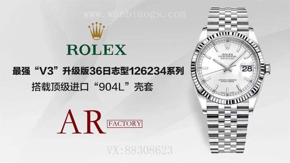 AR厂超神之作劳力士36日志126234系列腕表—904L最强V3升级版新品发布