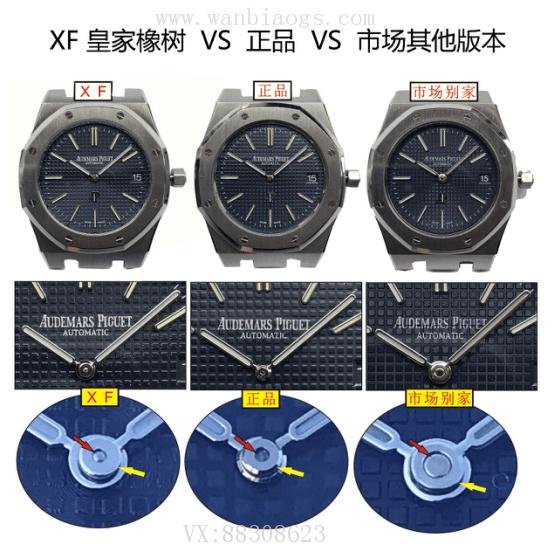 XF厂爱彼皇家橡树15202评测—XF厂爱彼15202拆解对比正品