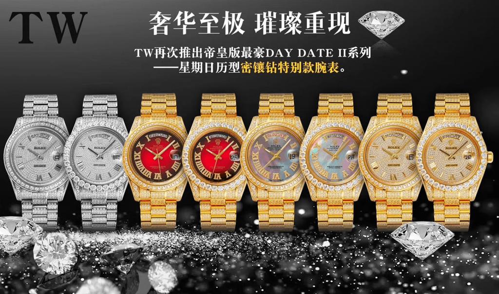 TW厂劳力士新品发布推出帝皇版最豪Day date II系列——星期日历型密镶钻特别款腕表。