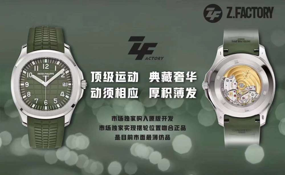 ZF厂百达翡丽巨献绿手雷,震撼来袭
