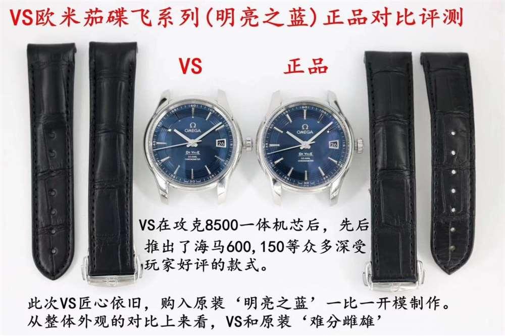 VS厂欧米茄蝶飞明亮之蓝复刻表对比正品细节评测