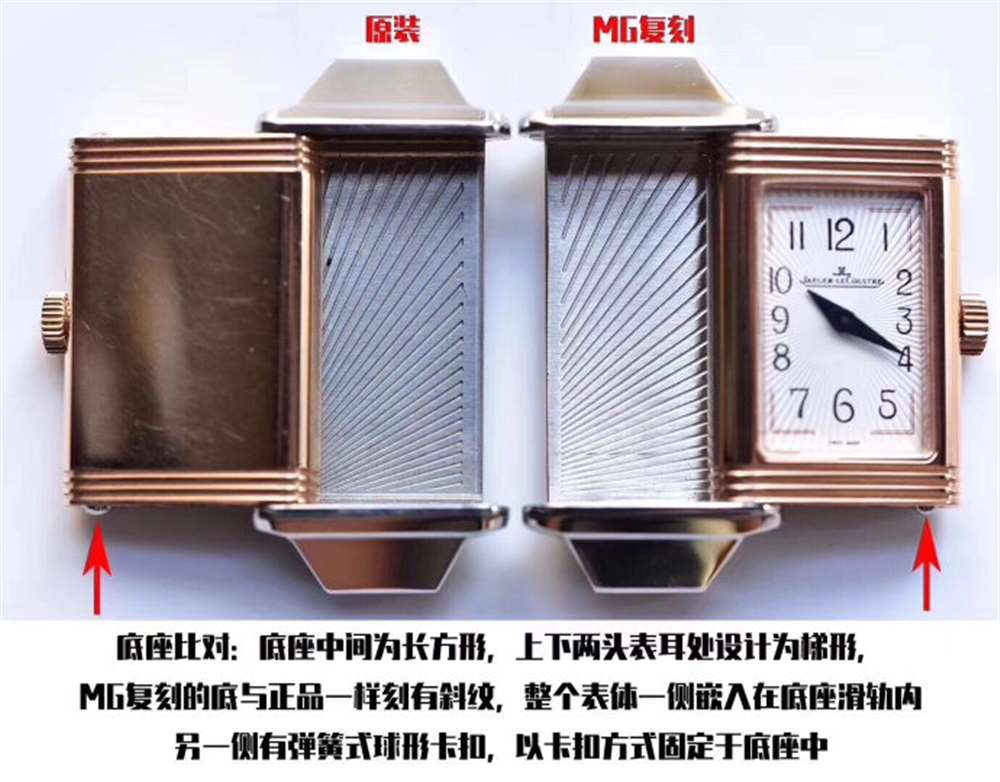 MG厂积家翻转系列3264520对比评测