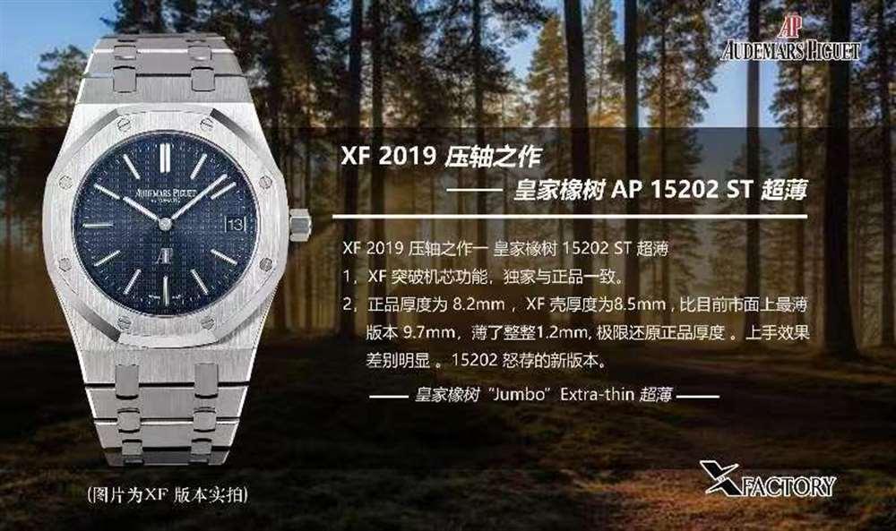 XF厂爱彼皇家橡树15202评测—XF厂爱彼15202拆解对比正品-腕表公社