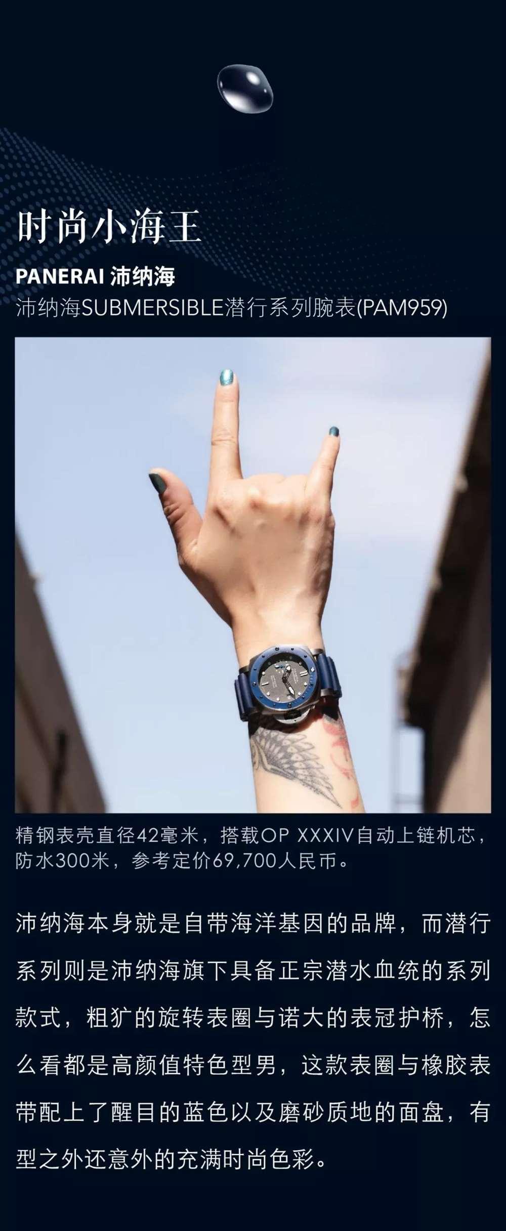 VS厂沛纳海PAM959「时尚小海王」林心如明星同款沛纳海959