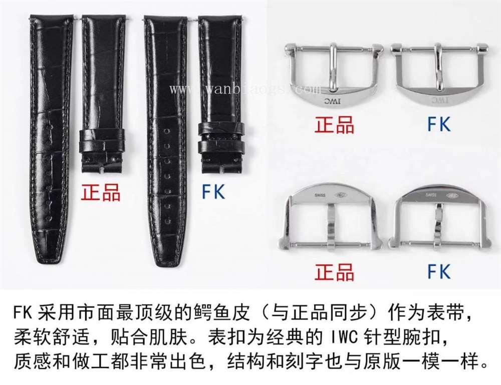 FK厂万国柏涛菲诺系列IW35630腕表—对比正品评测