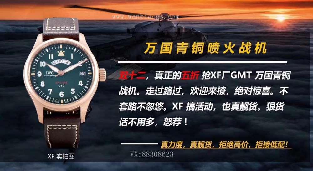 XF厂万国青铜喷火战机—GMT两地时腕表评测
