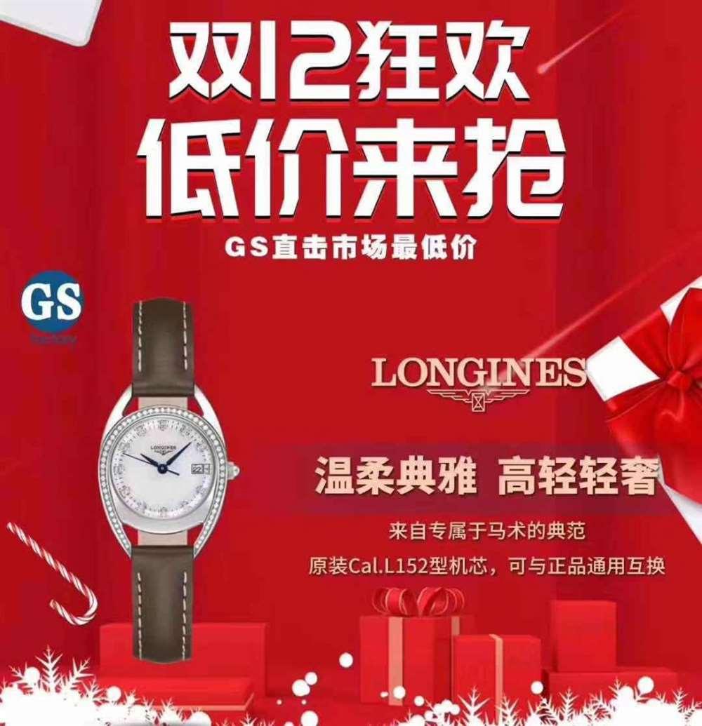 GS厂再创佳绩,隆重推出——浪琴马术系列石英腕表。