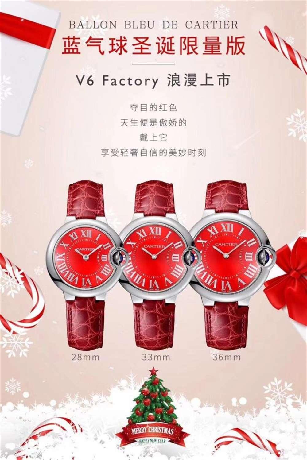 V6厂卡地亚蓝气球圣诞限量版-浪漫上市