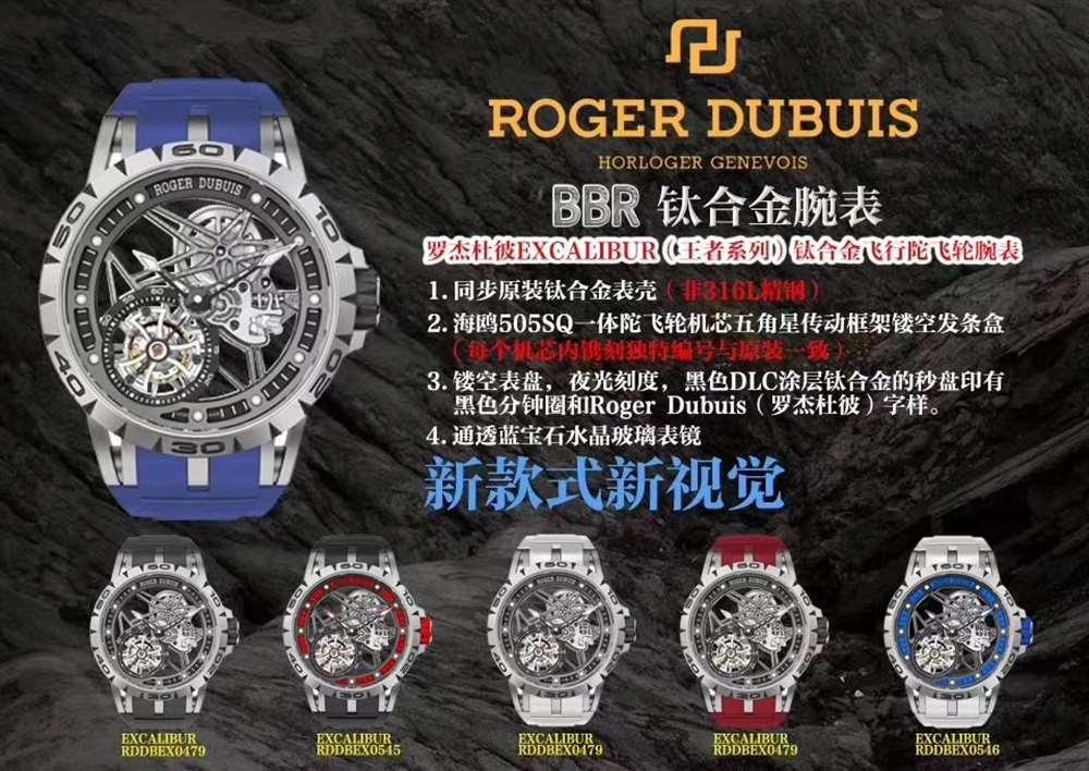 BBR厂罗杰杜彼王者系列479钛合金腕表