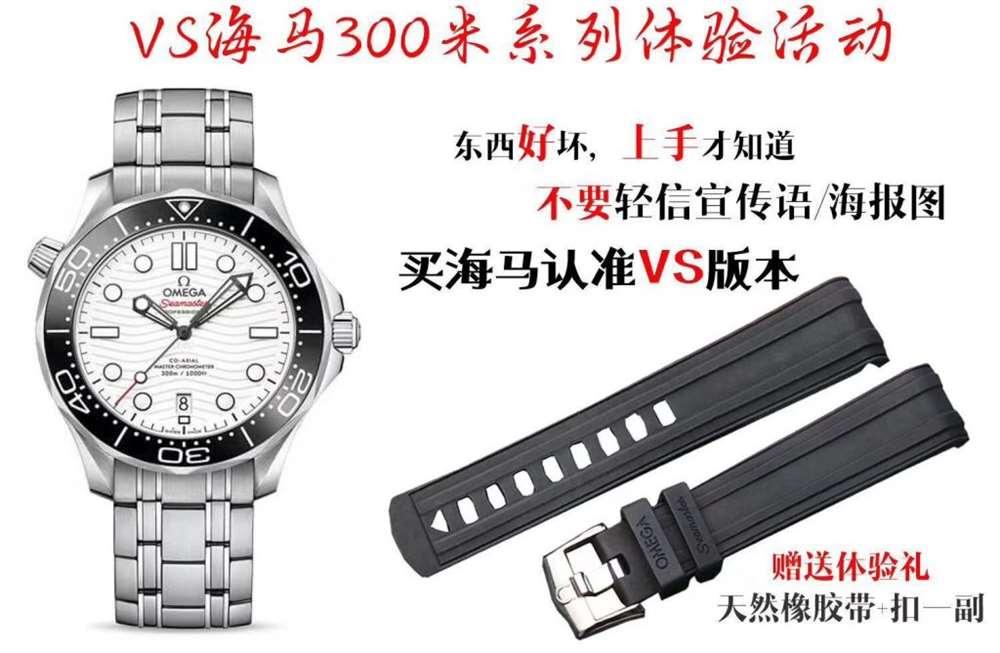 VS厂欧米茄海马300系列产品体验活动-正式开售