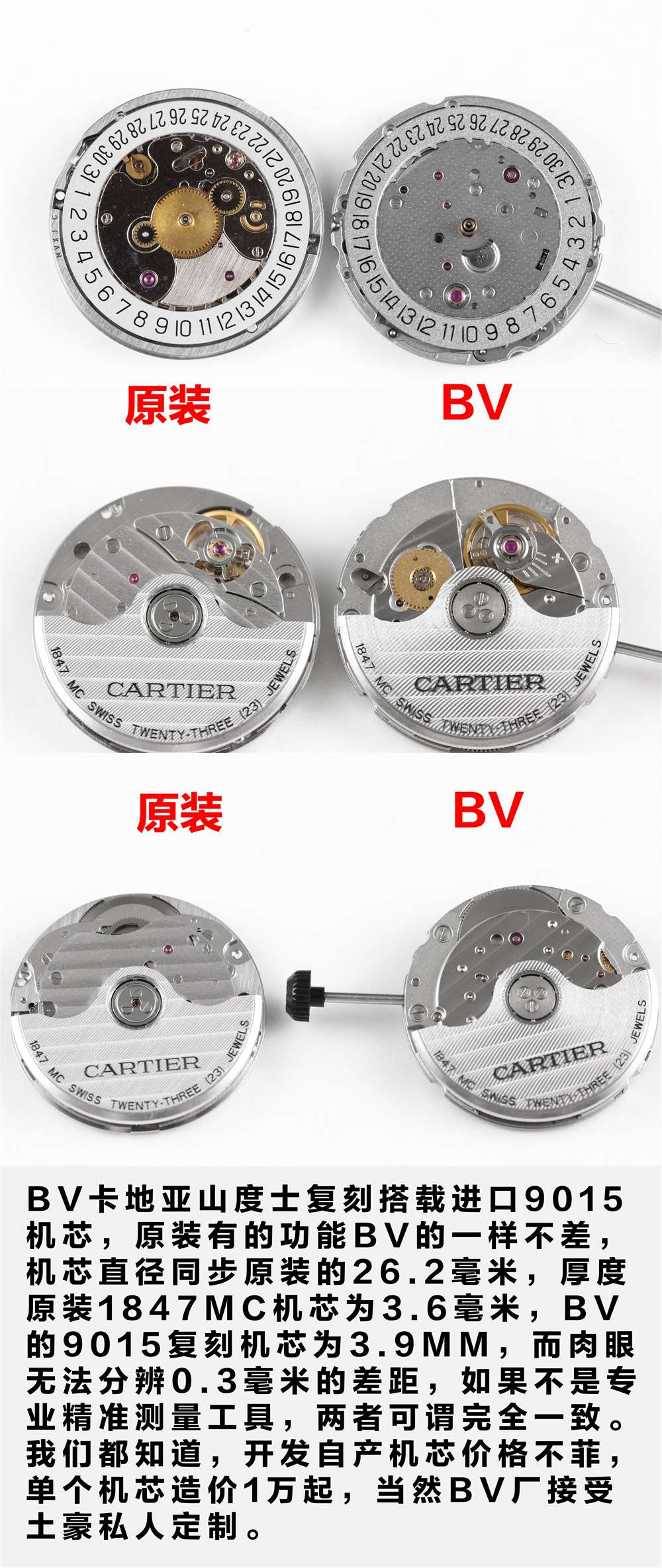 BV厂卡地亚山度士桑托斯WSSA0009评测—对比正品图解