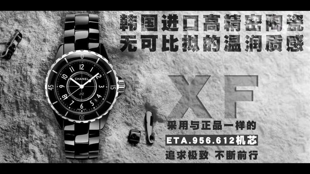 XF厂经典之作香奈儿J12系列腕表黑白双绝评测解析