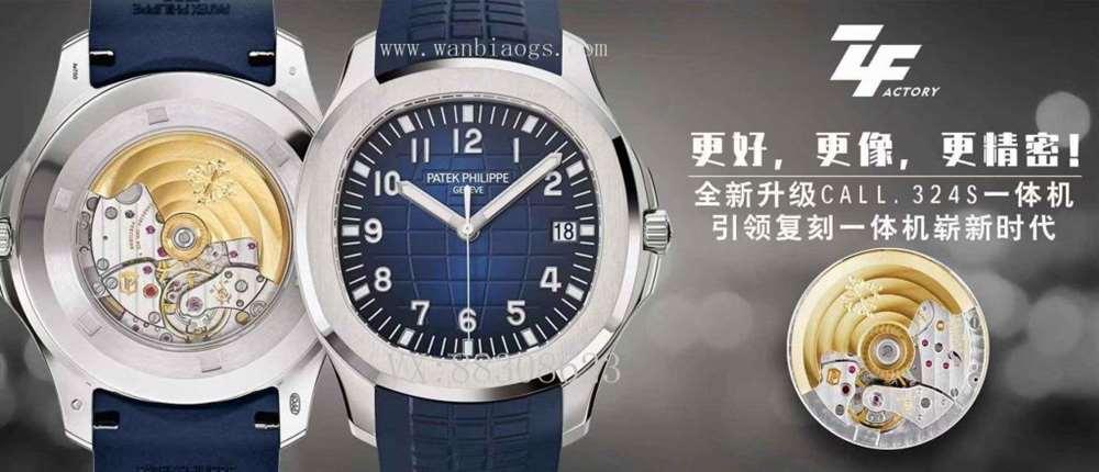 ZF厂百达翡丽手雷腕表「更新换代 完美升级」