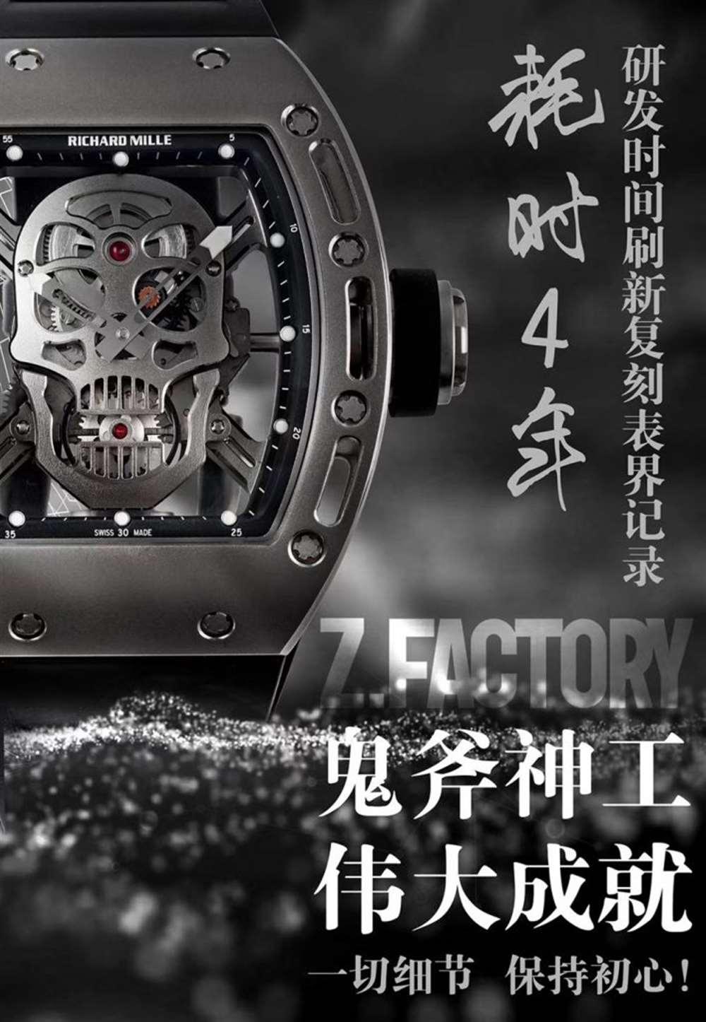 ZF厂理查德米勒鬼斧神工RM052腕表震撼来袭