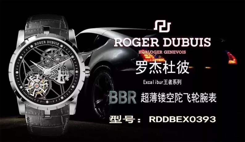 BBR厂罗杰杜比王者陀飞轮「超薄镂空陀飞轮」RDDBEX0393评测