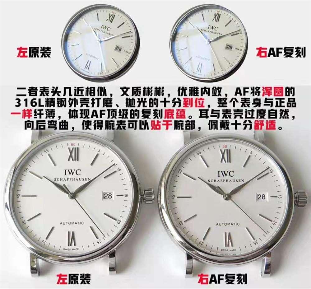 AF厂万国柏涛菲诺复刻表做工评测