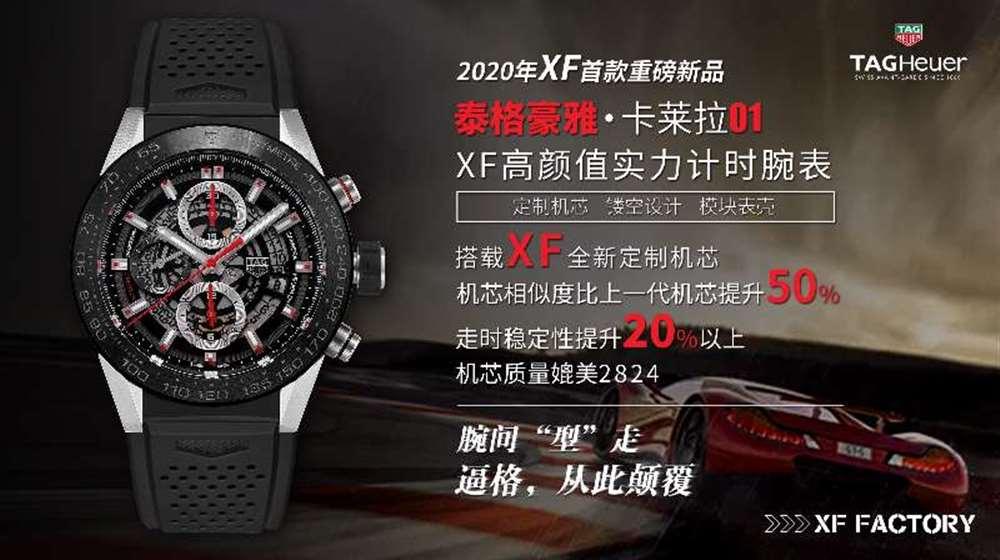XF厂泰格豪雅卡莱拉01计时复刻表做工评测-2020XF首款重磅新品