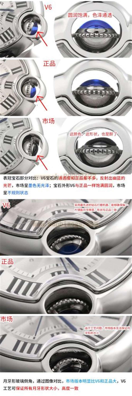 V6厂卡地亚蓝气球33毫米V7版复刻表对比正品以及市场版本