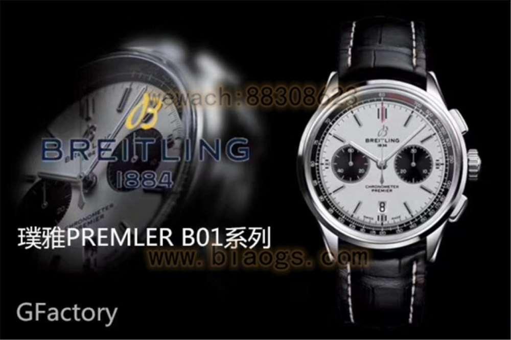 GF厂百年灵璞雅系列B01计时复刻表评测