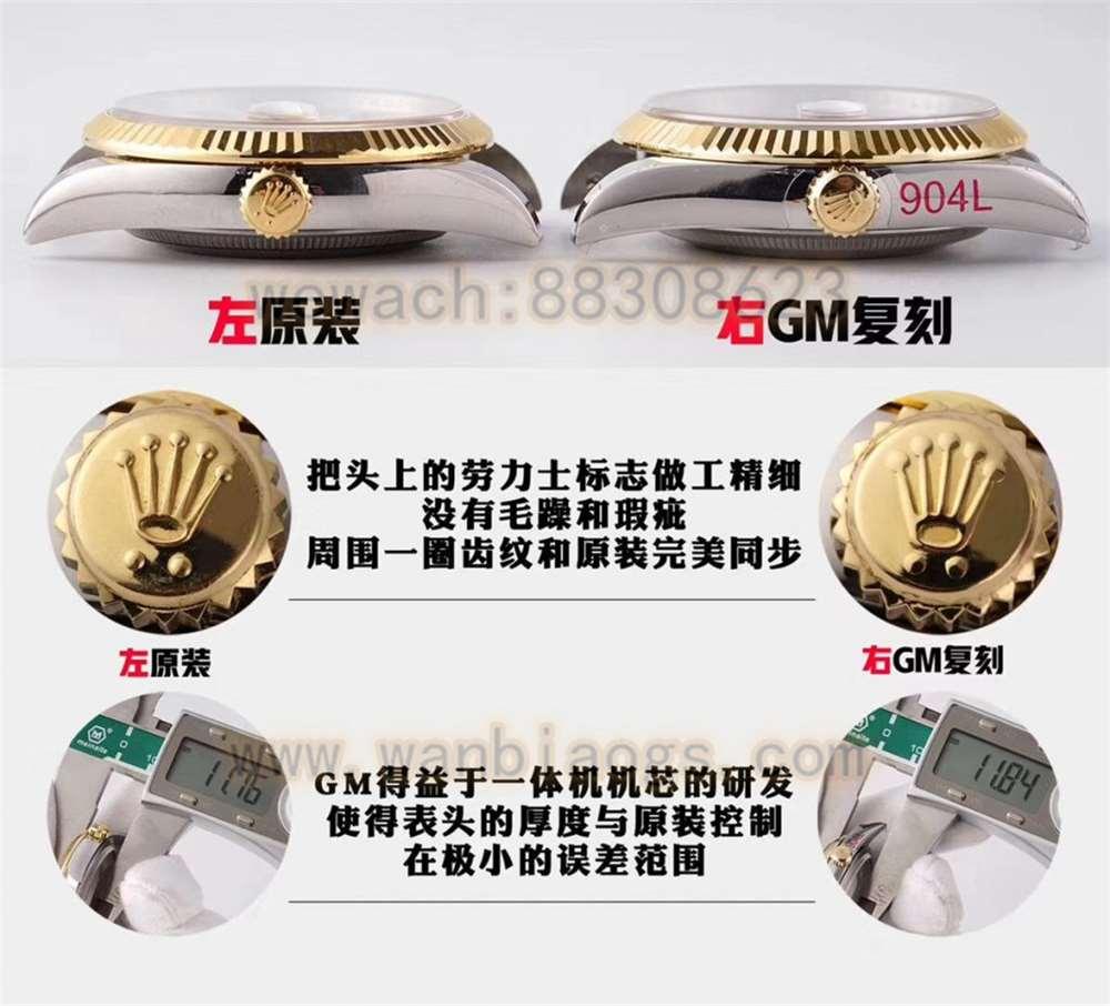 GM厂劳力士36日志「3235一体机芯」对比原装评测