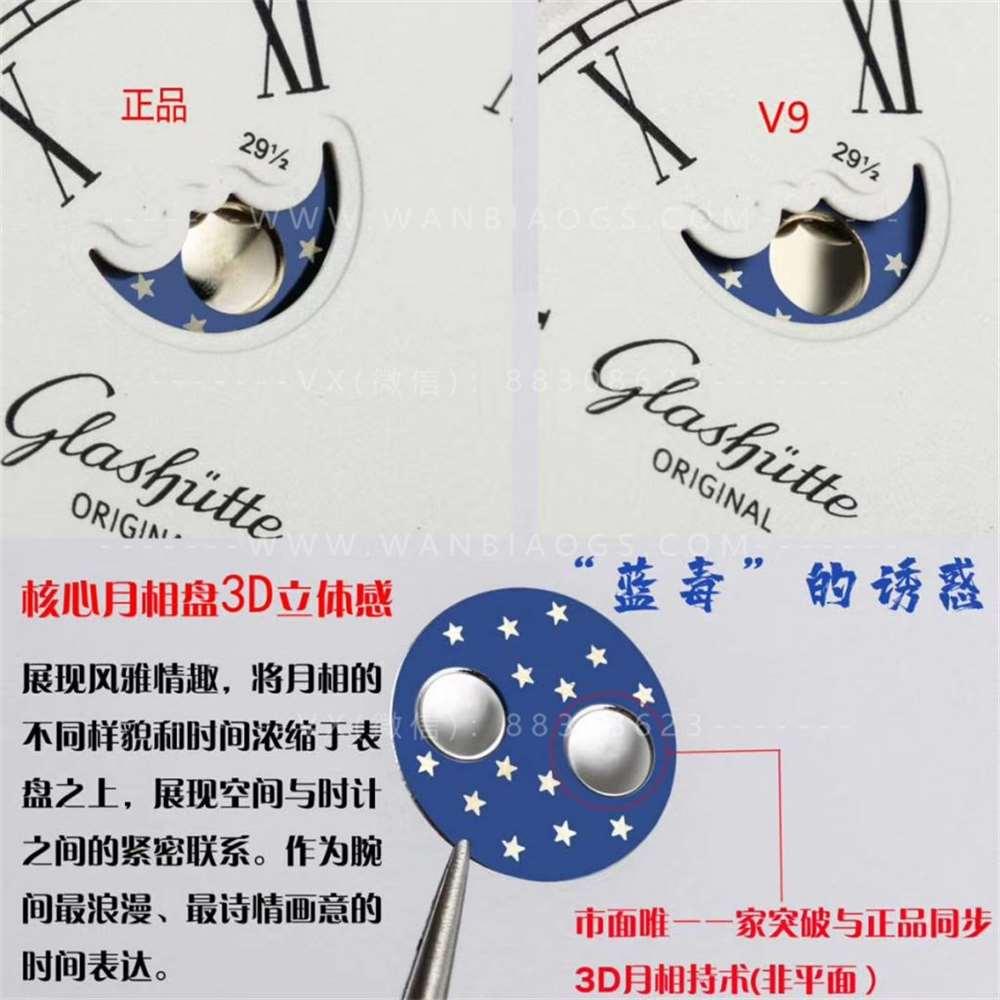 V9厂格拉苏蒂原创议员大日历腕表评测-3D立体月相