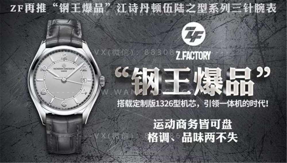 ZF厂江诗丹顿伍陆之型系列三针腕表评测-钢王爆品