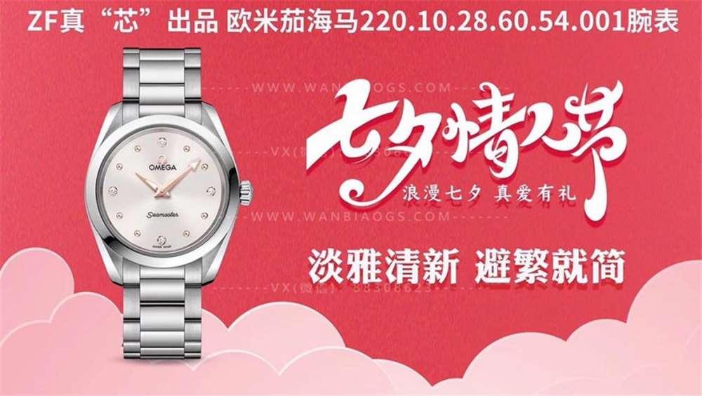 ZF厂欧米茄海马220.10.28.60.54.001石英腕表评测-七夕献礼
