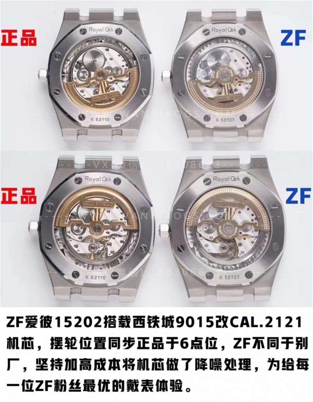 ZF厂爱彼15202对比原装深度评测