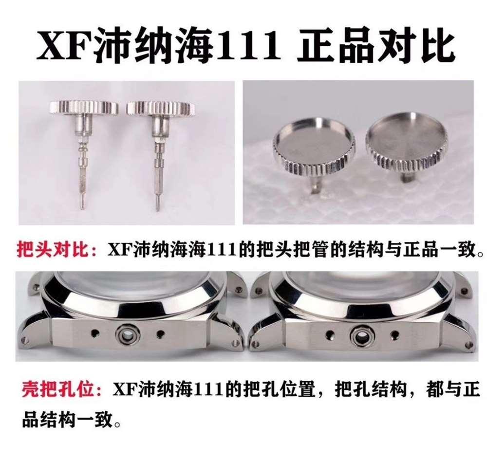 XF厂沛纳海111对比正品评测-国庆热血归来