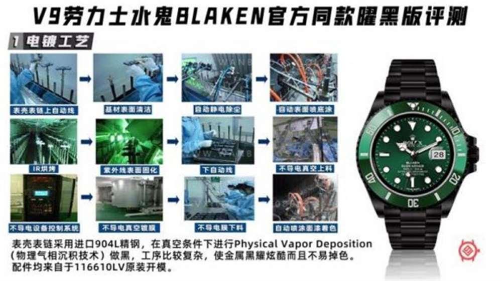 V9厂劳力士黑绿水鬼「BLAKEN官方同款」曜黑版对比原装评测