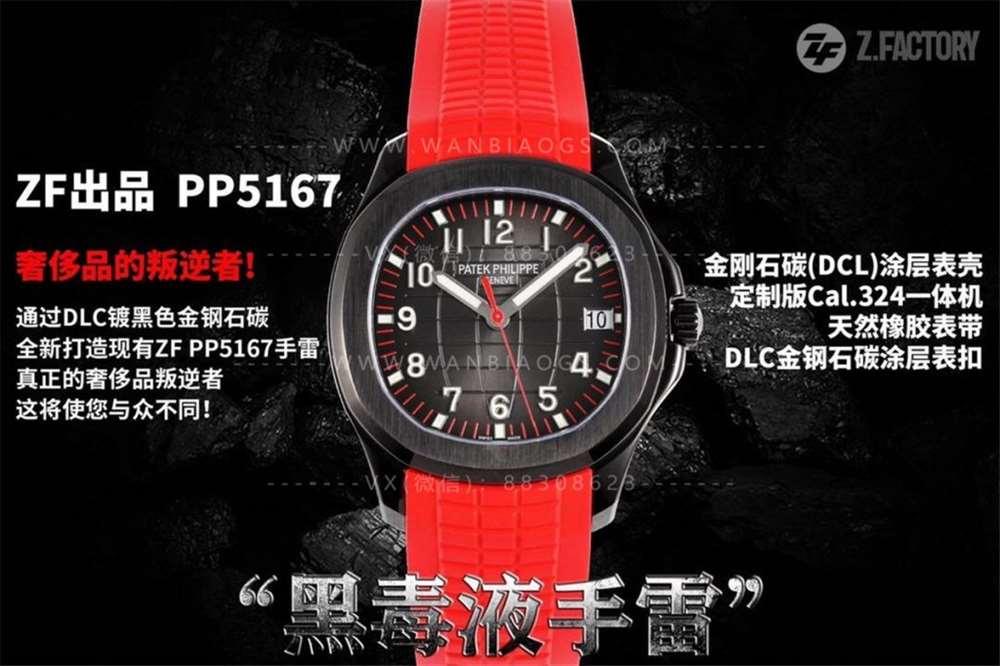ZF厂百达翡丽手雷「黑毒液」5167深度评测